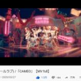『[イコラブ] =LOVE 7thシングル『CAMEO』MV 再生回数 50万到達おめ』の画像