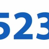 『◆GS様のポジを信じていると、、、「523」編』の画像
