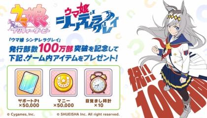 【ウマ娘】シンデレラグレイ100万部突破を記念して運営よりプレゼント配布!!!