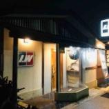 『安倍総理が河口湖周辺で通う店で食べてみたシリーズ第二段 「炭火串焼I.W」思いっきり庶民派の大衆店だったぜ! #ネトウヨ安寧』の画像