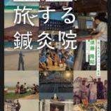 『鍼灸院「あんずの種」院長・須藤さんが初の自伝出版&旅行業界を支援するCF開始!』の画像