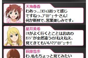 【グリマス】営業ショートストーリー まとめ1