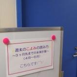 『【週末のこよみよみ&+PLUS】2015年3月28日(土)のレポート』の画像