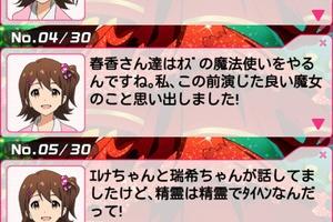 【グリマス】イベント「夢いっぱい!メルヘンアイドル物語」 未来コミュLV30-まとめ