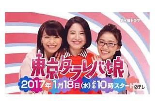 【ドラマ】吉高由里子主演「東京タラレバ娘」2桁発進13・8%