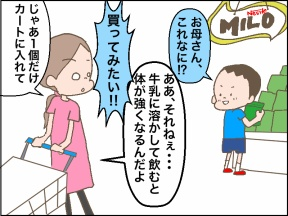 【4コマ漫画】ミロって飲んだら効果はあるの?