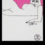 『エロはかるた作品集』の画像