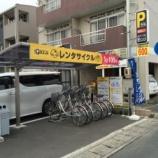 『JR高塚駅の北の例の駐車場がレンタルサイクルのサービスを始めたらしい。あと駐車料金が100円上がってた』の画像