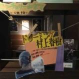 『【村上春樹作品が海外でも人気がある理由】映画『ドリーミング村上春樹』を観て感じたこと』の画像