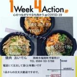 『【焼肉】【弁当】焼肉おいでんのテイクアウト情報【岡崎市】』の画像