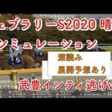 『フェブラリーS2020:展開の鍵はインティ武豊vs若武者長岡くん。』の画像