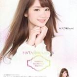 『【乃木坂46】元乃木坂 畠中清羅CDデビュー!なかなか可愛い声してるよな・・・』の画像