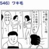 連載漫画おばさんデイズ更新のお知らせ