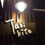 『日本の美味しいクラフトビールが飲める!創作料理【Tabibito】』の画像