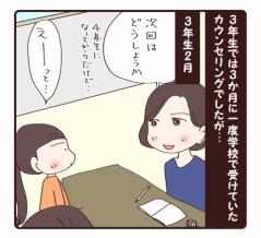 夏休み中の娘の変化④