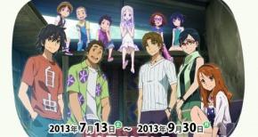 【画像】『あの花夏祭 2013』お台場にて開催中!!イベントの様子