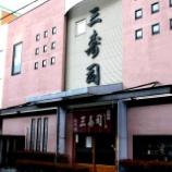 『JAL×はんつ遠藤コラボ企画【岩手編】3日め・寿司(三寿司)』の画像