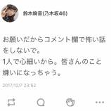 『【乃木坂46】鈴木絢音『お願いだからコメント欄で怖い話をしないで。1人で心細いから。皆さんのこと嫌いになっちゃう。』』の画像