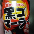 『「超(スーパー)からあげクン 黒ゴマーラー(黒ごま麻辣)味」 ローソン 八王子千人町店』の画像