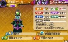 妖怪ウォッチ3 暗黒神エンマの入手方法とステータスを解説していきます!