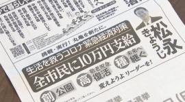 【香川】10万円支給の公約で当選した丸亀市長「金無いから5万円給付で」→「やっぱ3万円で」