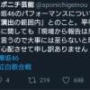 【悲報】NHK「(欅坂46のパフォーマンスについて)演出の範囲内」wwwwwwwwwwwwwwwwwww