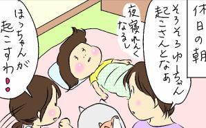 妹を起こすように姉に頼んでみると…