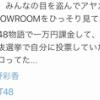 【NGT48】太野彩香が衝撃的な事実を告白か・・・