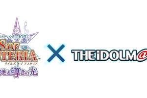 【アイマス】アプリ「テイルズ オブ アスタリア」、アイドルマスターシリーズ4タイトルとコラボ決定!