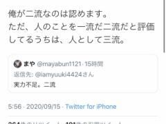 【悲報】小林祐希さん、Twitterで煽られ反論するも特大ブーメラン!?
