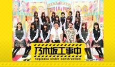【乃木坂46】「乃木坂工事中」番組サイトの画像変わってた