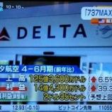 『【DAL】デルタ航空が2019年2Q決算を発表したよ!増収増益でした!』の画像