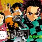 外人「鬼滅の刃ってコミックが日本で流行ってるのか、ウチにも翻訳して輸入するでタイトルは…」