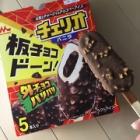 『寒いしアイス食べられへん』の画像