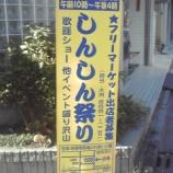 『戸田市新曽新田口商店会「しんしん祭り」23日(月祝)開催』の画像