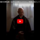 『座禅の作法、坐禅の形 動画 (座禅の組み方足、目は必ず開く、法界定印など)』の画像