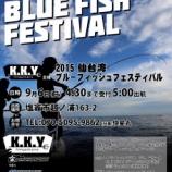 『9月6日 【'15 K.K.Y BLUE FISH FESTIVAL】開催』の画像