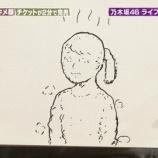 『【乃木坂46】どういうセンス!?西野七瀬卒業記念にバカリズムが描いたイラストがヤバすぎるwwwwww』の画像