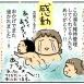 再訪!!三重県津市の榊原温泉1泊2日の旅③【子連れで温泉旅行】