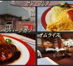 老舗レストラン「サンマリノ」での洋食ランチを楽しむ