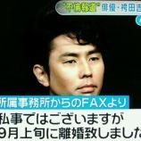 『青山真麻「袴田吉彦の不倫相手」との アパホテル写真のline画像をダウンタウンDXで真相告白』の画像