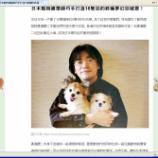 『而廣�慶二也因此聲名大噪,成為日本最知名的動物建築師!だそうですよ。』の画像