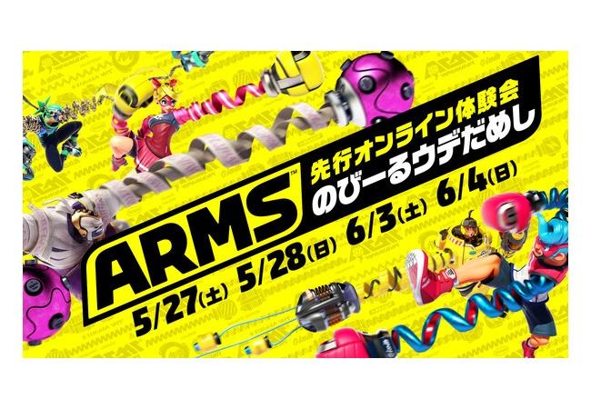 ARMS体験会やったけど、なんだよこれ........