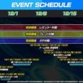 SDBHWM オンラインイベントスケジュール【2020年11月24日~12月22日】