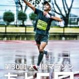 『【第30回大田原マラソン大会】あと4日になりました』の画像