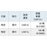 『【MO】不人気優良株のアルトリアを55万円分買い増しました。』の画像