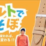 『『ベルトであそぼ〜銀座でフルオーダー〜』・・・銀座店ブログ』の画像