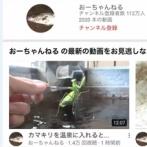 人気YouTuber、カマキリを露天風呂に入れ寄生虫が出てくる様子を投稿→炎上して逆ギレ