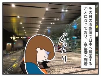 92. シンガポール最終日/ぷく子旅・シンガポール編