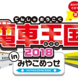 『わくわく電車王国 2018 in みやこめっせ』の画像